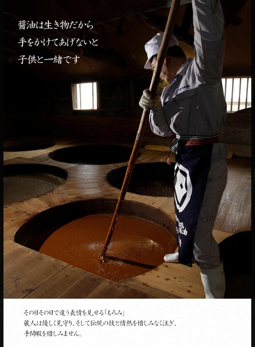 寺岡家の国産有機丸大豆醤油蔵出し